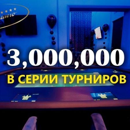 """3,000,000 на этой неделе во """"Фламинго"""""""