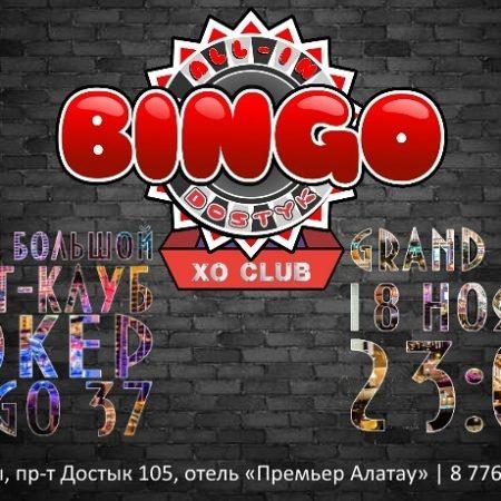 Официальное открытие All in Dostyk с розыгрышем 1 млн.
