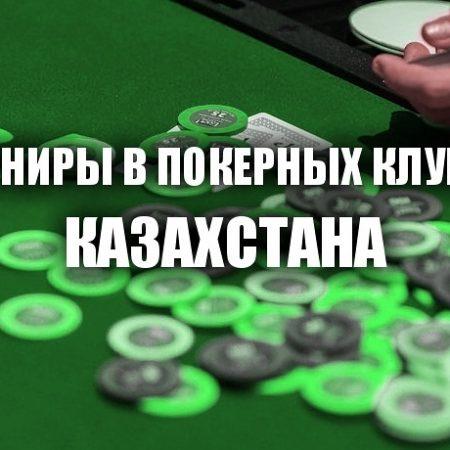 Турниры в покерных клубах: 20-26 ноября