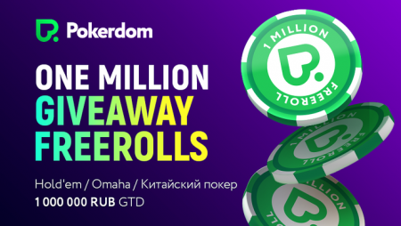Pokerdom: миллион во фрироллах и Network Boost Challenge