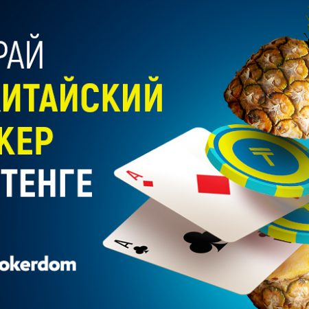 Китайский покер на тенге