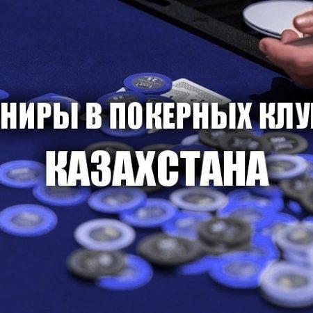 Турниры в покерных клубах: 20 и 23 декабря