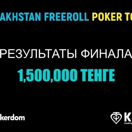 Kazakhstan Freeroll Poker Tour: результаты финального турнира