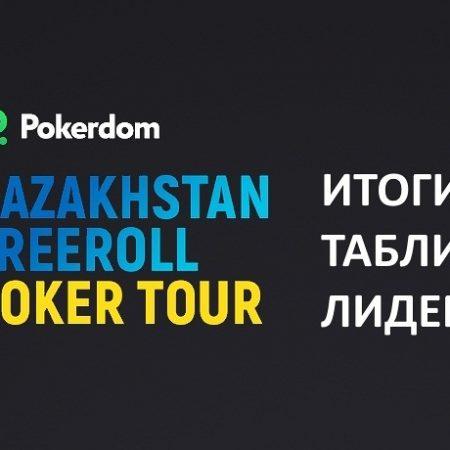 Kazakhstan Freeroll Poker Tour: результаты таблицы лидеров
