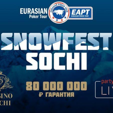 EAPT Snowfest Сочи: 3-13 февраля