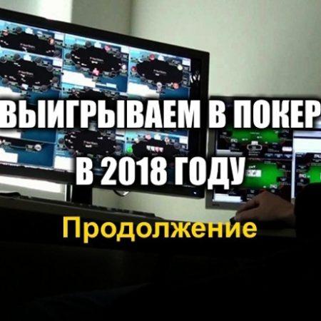 Как побить онлайн-покер в 2018 году. Продолжение