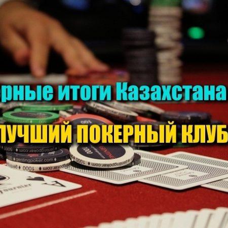 Лучший покерный клуб Казахстана 2017. Выбираем