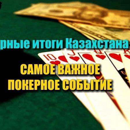 Самое важное покерное событие для Казахстана 2017. Выбираем