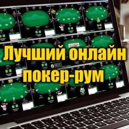 Лучший онлайн покер-рум для Казахстана. Выбираем
