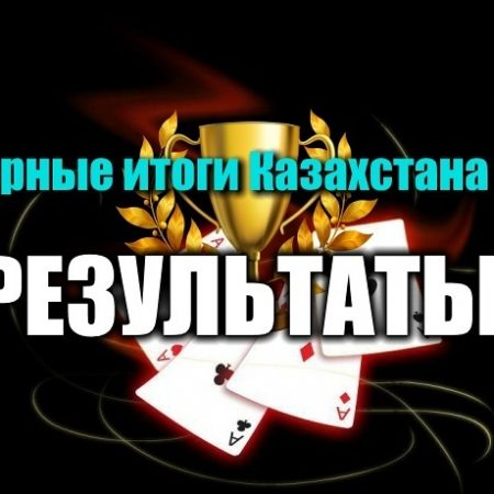 Покерные итоги Казахстана 2017 — результаты голосований