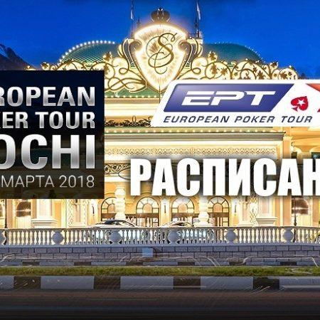 Расписание EPT в Сочи 2018