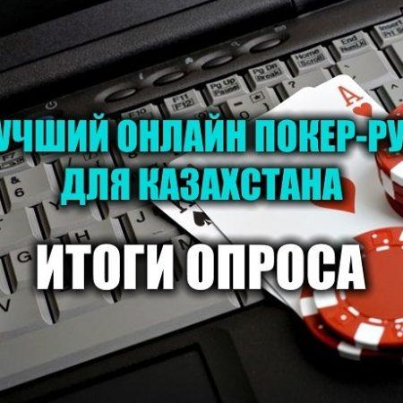Лучший покер-рум для Казахстана – результаты голосования