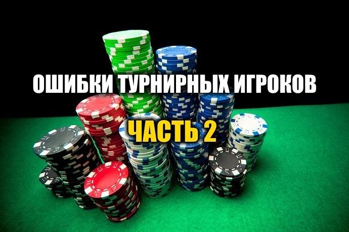 Главные ошибки турнирных игроков. Часть 2