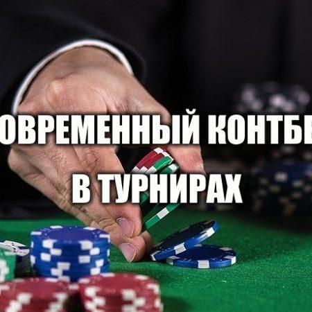 Контбет в МТТ