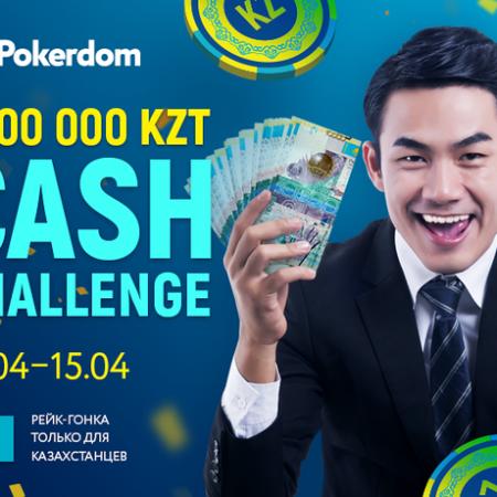 1 000 000 KZT Cash Challenge