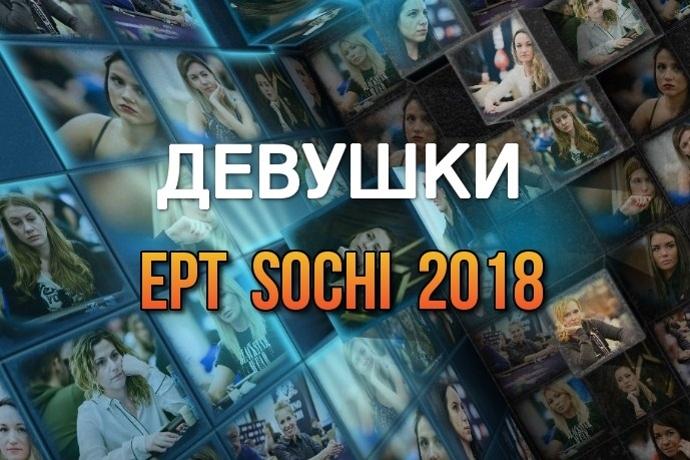 Девушки в покере: ЕРТ Сочи 2018