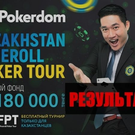 Kazakhstan Freeroll Poker Tour II: итоги акции