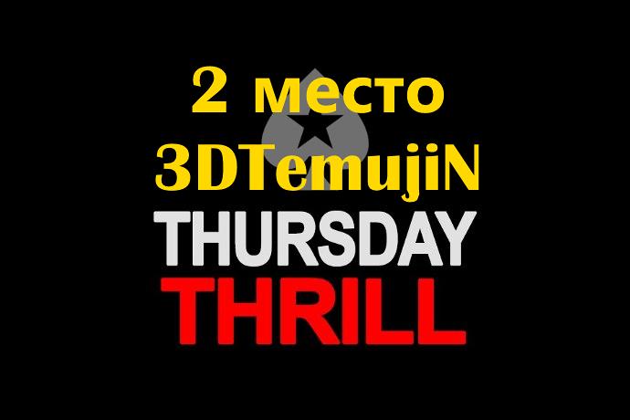 "Шынгыс ""3DTemujiN"" выиграл $27К в Thursday Thrill за $1,050"