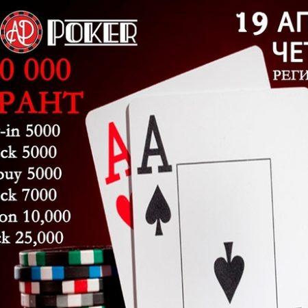 Asia Poker: 500,000 тенге в турнире 19 апреля и другие новости клуба