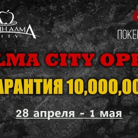 Alma City Open VI: 28 апреля-1 мая, гарантия 10,000,000 тг