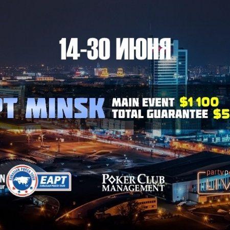 partypoker EAPT Минск: 14-30 июня 2018. Гарантия $500,000