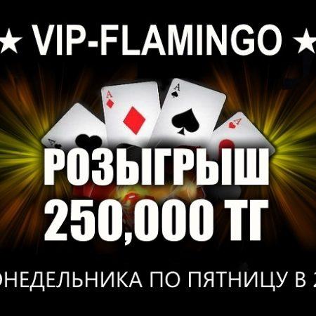 """250,000 тг в ежедневных розыгрышах в """"VIP-Flamingo"""""""