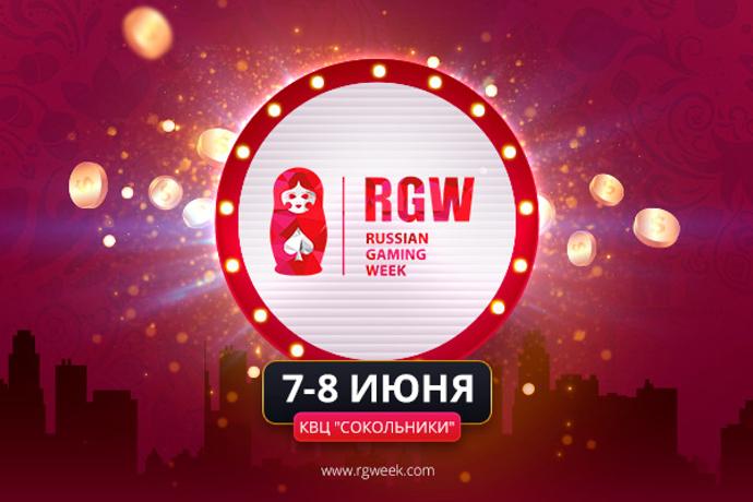 Russian Gaming Week: 7-8 июня 2018г.