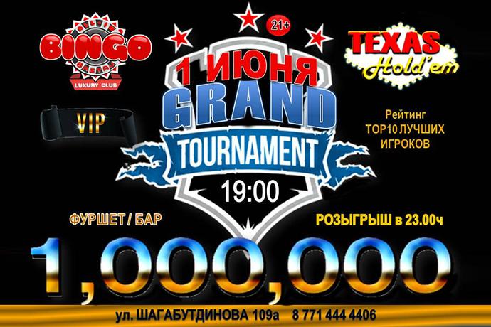 "GRAND TOURNAMENT в клубе ""ALLin-Bastau"": 1 июня — гарантия 1,000,000"