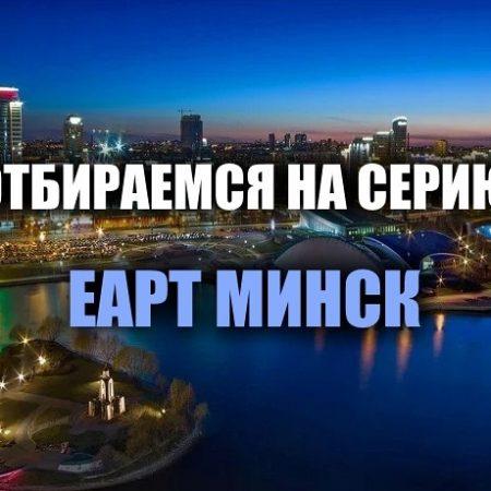 Как заработать бай-ины на partypoker EAPT Минск?