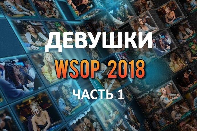 Девушки в покере: WSOP 2018 (#1)