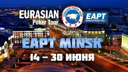 partypoker EAPT приезжает в Минск c 14 по 30 июня!