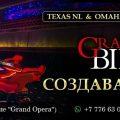 Grand Bingo Poker Club (Покерный клуб Grand Bingo), Алматы