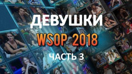 Девушки в покере: WSOP 2018 (#3)
