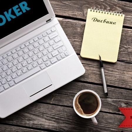 «Блог начинающего игрока в покер» — новый дневник на форуме