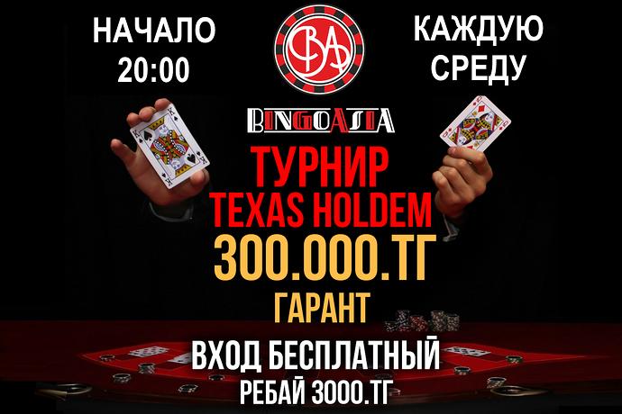 """Бесплатные турниры с гарантией 300,000 тг в Покер клубе """"Asia"""""""