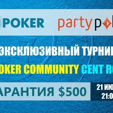 Partypoker: Apoker Community Cent Roll с призовым фондом $500