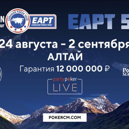 partypoker EAPT 500 Алтай: 24 августа — 2 сентября, гарантия 12,000,000 руб