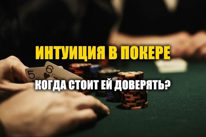 Интуиция в покере: можно ли доверять и как развивать?