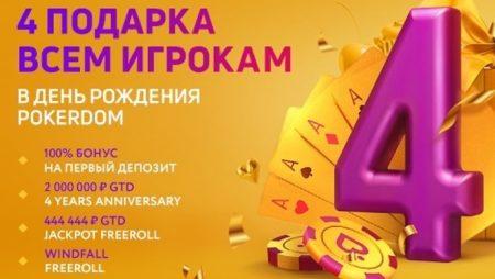 День Рождения Pokerdom — подарки для всех!