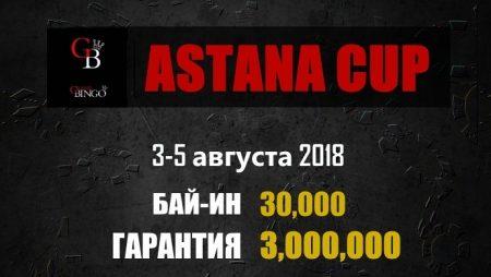 Astana Cup: 3-5 августа, гарантия 3,000,000 тенге
