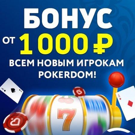 Бонус от 1,000 рублей для новых игроков Pokerdom!