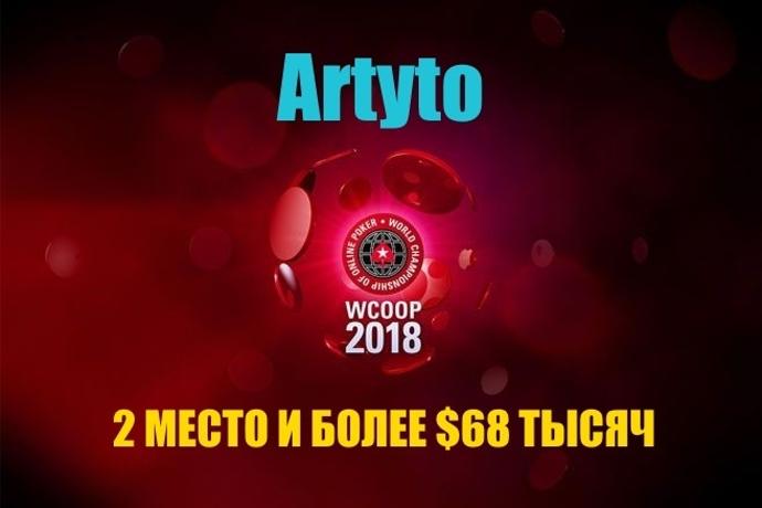 """""""Artyto"""" получил $68К за второе место в турнире WCOOP"""