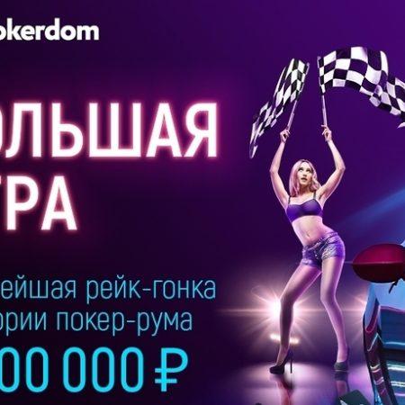 5 000 000 рублей для всех кеш-игроков Pokerdom