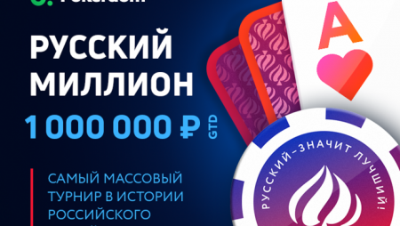 Русский Миллион на PokerDom — отберись на 27 октября!