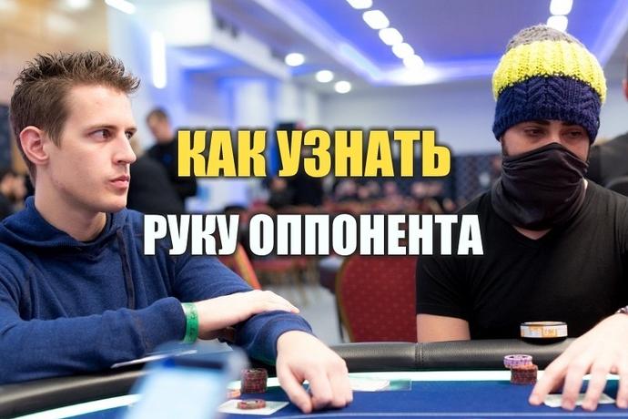Какопределитьрукуоппонента в покере?