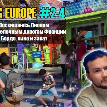 Vlog Europe #2-4 — Франция: Лион, Бордо и многое другое