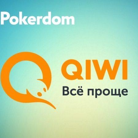 Как пополнить счет Pokerdom через QIWI