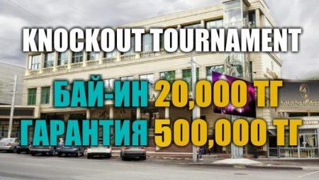 Knockout с гарантией 500К в Grand Bingo 20 октября