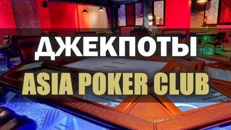 """В Покер клубе """"Asia"""" разыгран Джекпот 285К тенге"""
