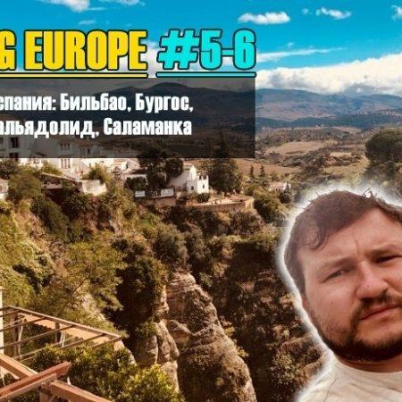 Vlog Europe #5-6 — Испания: Бильбао, Бургос, Вальядолид, Саламанка